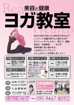 yoga007-s.jpg