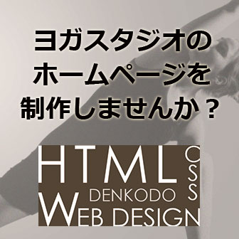denkodo-1.jpg