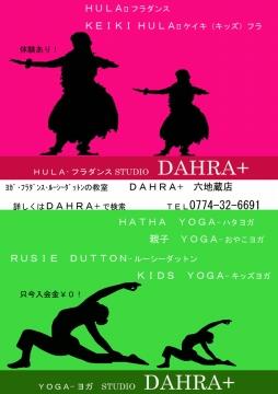 ヨガ・フラダンス スタジオ DAHRA+ ダーラ 京都六地蔵店