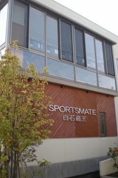 スポーツメイト白石蔵王